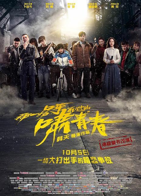 2017剧情爱情《那一场呼啸而过的青春》HD4K/1080P.国语中字