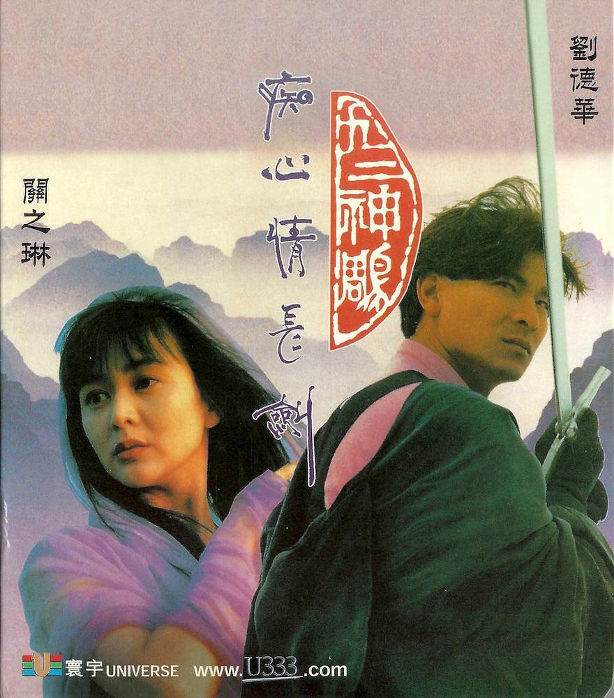 九二神雕之痴心情长剑 1992.HD720P 迅雷下载