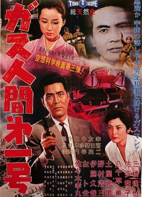 1960日本科幻犯罪《气体人第一号》HD1080P.中日字幕