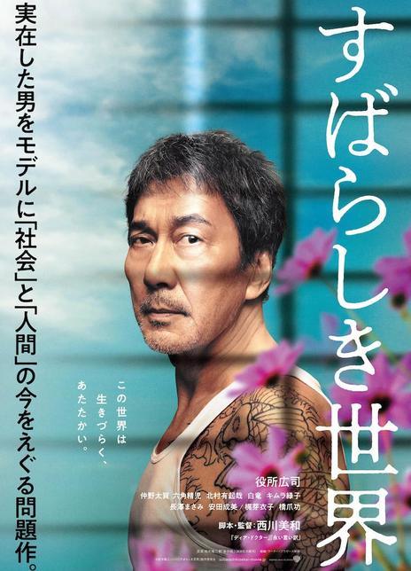 2020日本高分犯罪《美好的世界》HD720P.日语中字