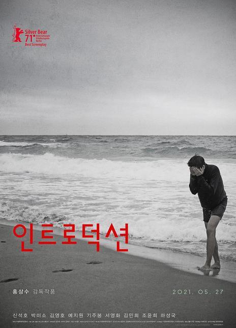 2021韩国剧情《引见》HD1080P.高清下载