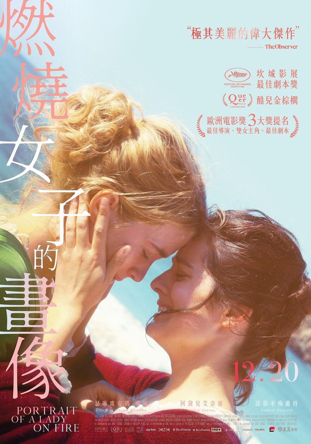 2019高分爱情同性《燃烧女子的肖像》HD1080P.中英双字