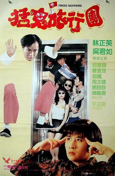 哗鬼旅行团(修复版)1992.HD720P 迅雷下载