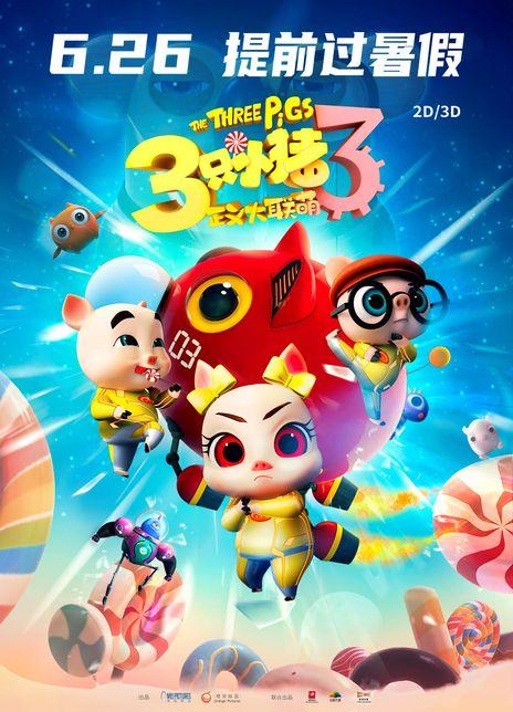 三只小猪3正义大联萌 2021动画冒险 HD1080P.国语中字