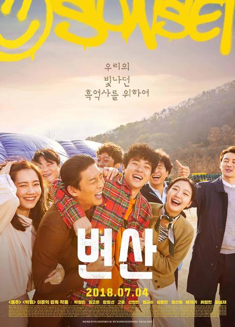 2018韓國劇情《邊山/我的嘻哈我的家》BD720P.韓語中字