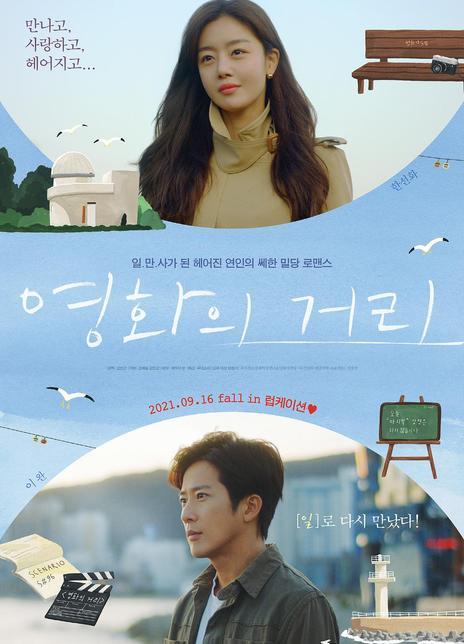 电影街 2021韩国喜剧爱情 HD1080P.韩语中字