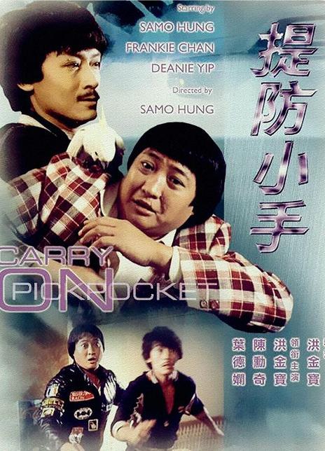 1982洪金寶犯罪喜劇《提防小手》BD1080P.國粵雙語.特效中英雙字