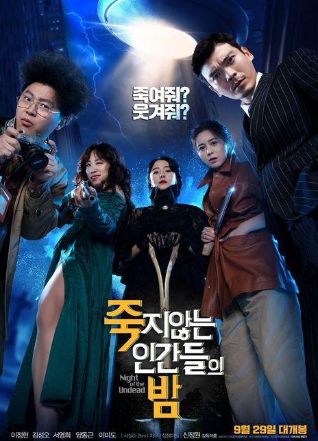 2020科幻惊悚《活死人之夜》HD720P&HD1080P.韩语中字