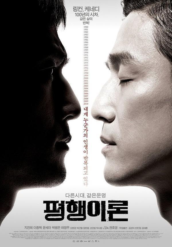 Pyeong-haeng-i-ron