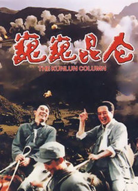 巍巍昆仑1988国共战争历史 HD1080P.高清下载