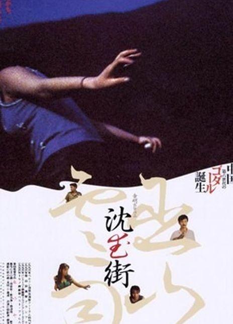 1996国产高分剧情《巫山云雨》DVDRip.国语中字