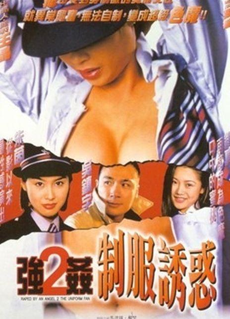 1998朱茵犯罪《强奸2:制服诱惑》BD1080P.国粤双语.中字