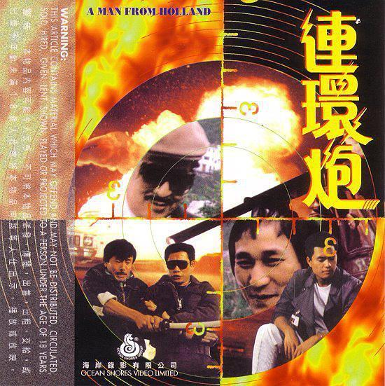 1985香港大尺度动作《连环炮》德版蓝光.BD1080P.国粤双语.中字