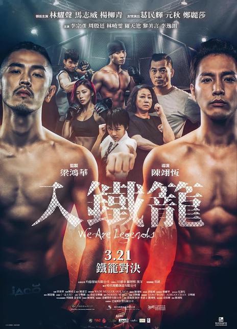 2019香港动作《入铁笼/格斗吧》BD720P.国粤双语.中字