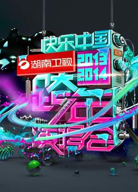 湖南卫视跨年演唱会 2013.HD720P 迅雷下载