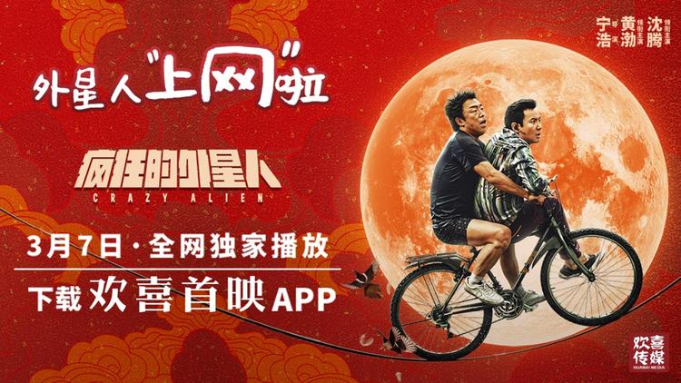 让更多观众更快更便利看到春节大片  《疯狂的外星人》今日上网