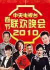 任鲁豫 2010年中央电视台春节联欢晚会