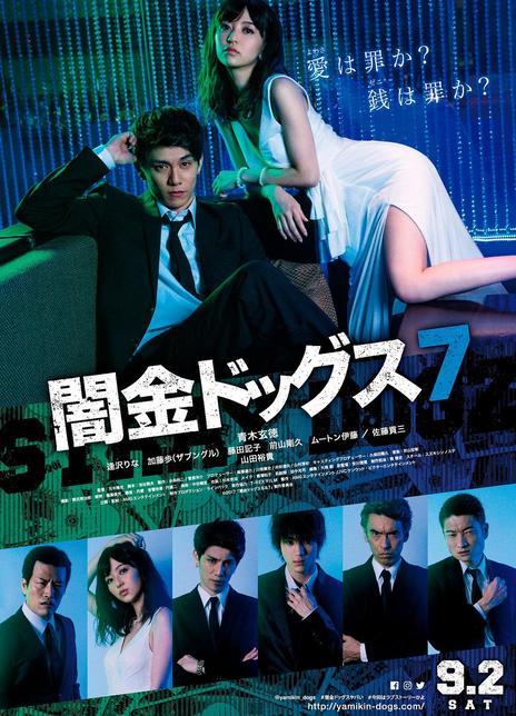 2017日本剧情《暗金烂狗7》HD720P.日语中字
