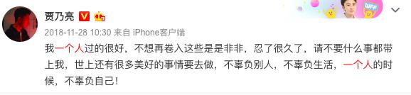 贾乃亮生日李小璐未送祝福,曾连续6年发文为他庆生  第8张