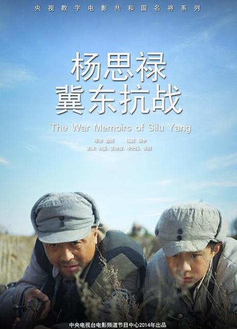 杨思禄冀东抗战(2014)