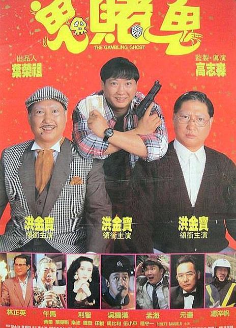 1991洪金宝喜剧奇幻《鬼赌鬼》无删减版.BD1080P.国粤双语.中字