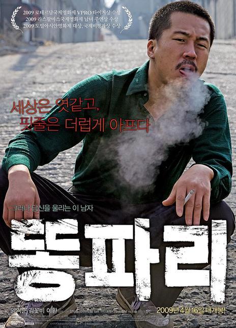2009韩国高分犯罪《绿头苍蝇》BD720P.韩语中字