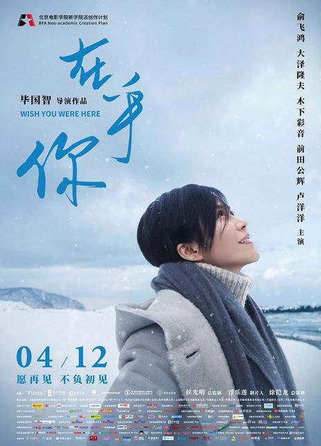 在乎你(电影)[2019]