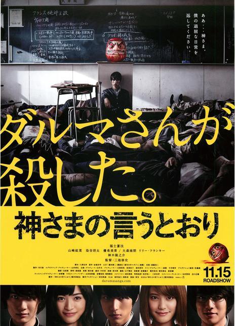 2014日本限制级惊悚《要听神明的话》无删减版.BD1080P.国日双语.中字