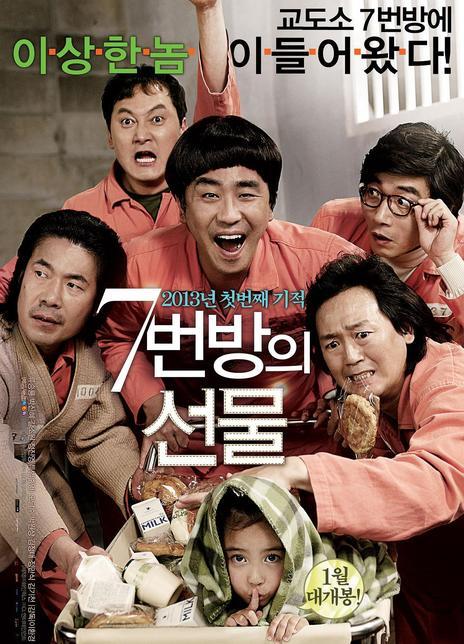 2013韩国高分喜剧《7号房的礼物》BDRip.国语配音.中字