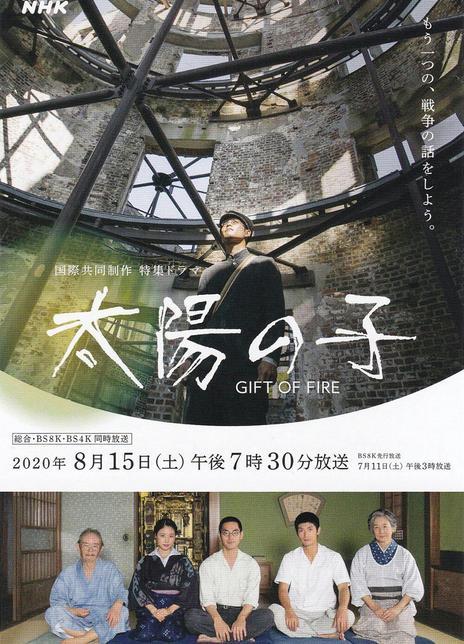 2020日本剧情战争《太阳之子》HD720P.中日字幕