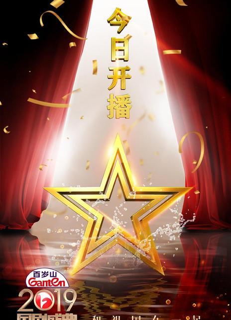 2019国剧盛典海报封面