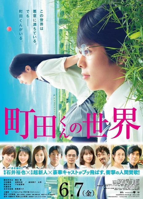 2019 中國《町田君的世界》一部完成度頗高的青春戀愛喜劇