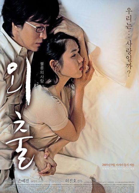 2005裴勇俊孙艺珍《外出》BD1080P.国粤韩三语.中字