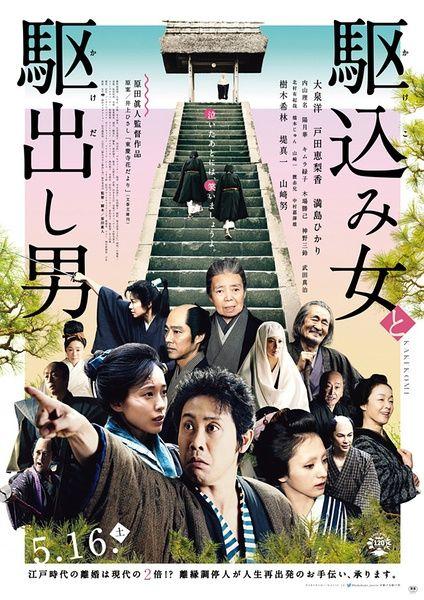 2015日本古装剧情《投靠女与出走男》BD1080P.高清日语中字