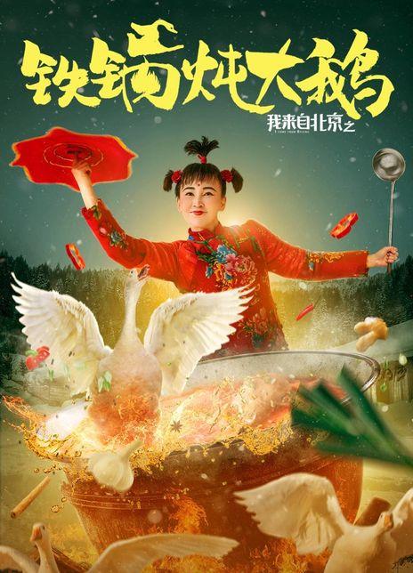 2020国产喜剧《我来自北京之铁锅炖大鹅》HD1080P 高清迅雷下载