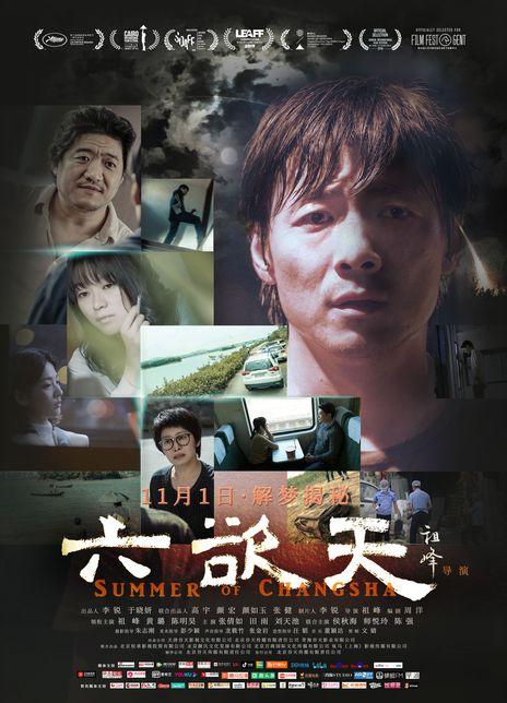 2019祖峰犯罪剧情《六欲天》HD1080P.国语中字