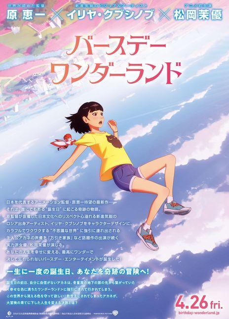 2019 日本《生日乐园》改编自柏叶幸子的地下室开始的奇妙旅行