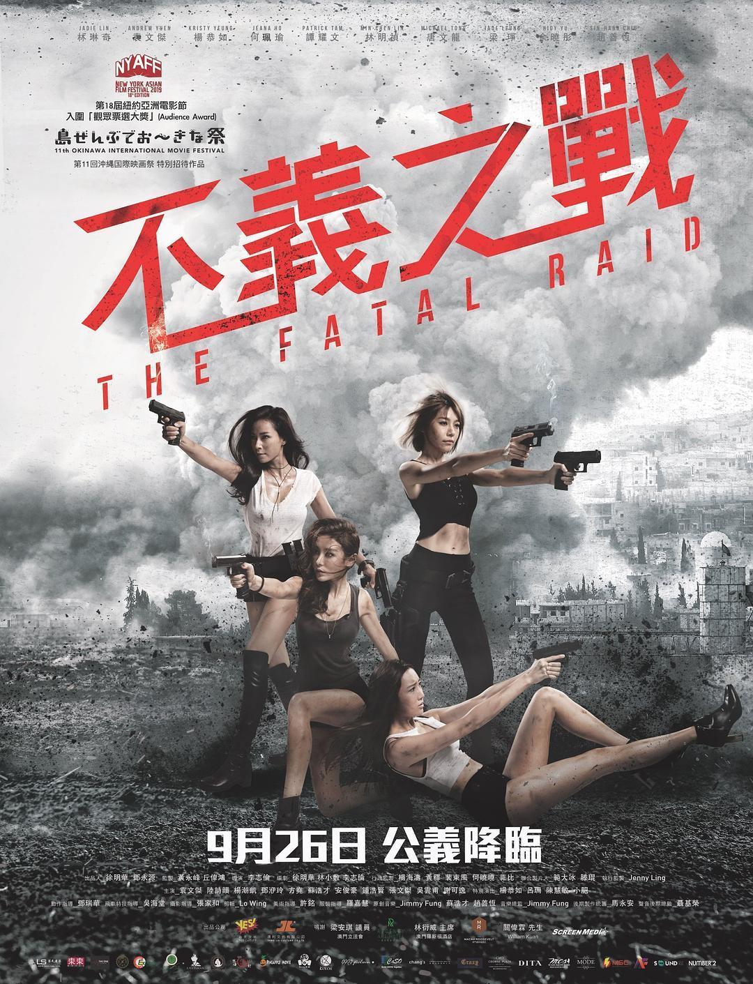 不义之战 辣警霸王花2 2019.HD720P 迅雷下载