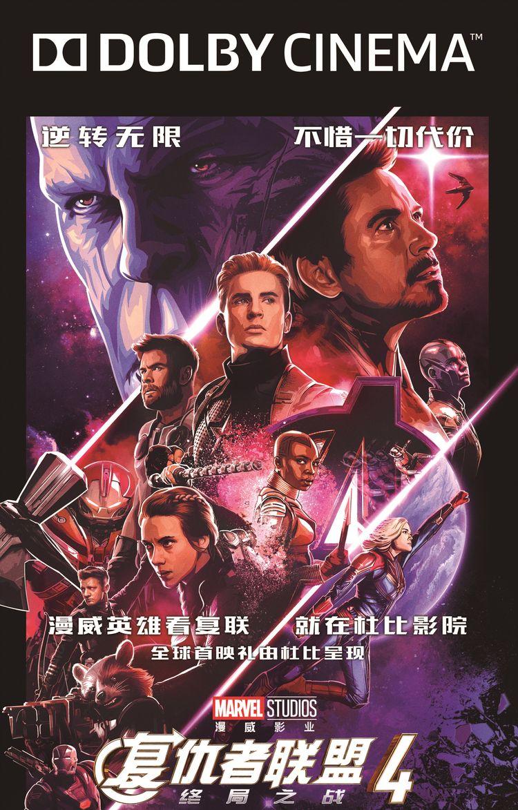 在杜比影院观看《复仇者联盟4: 终局之战》的魅力在哪里?  第1张