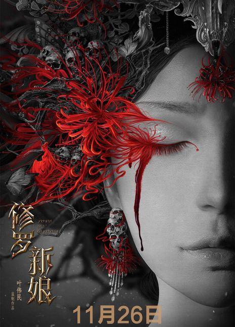 2020古装动作《修罗新娘》HD1080P.国语中字