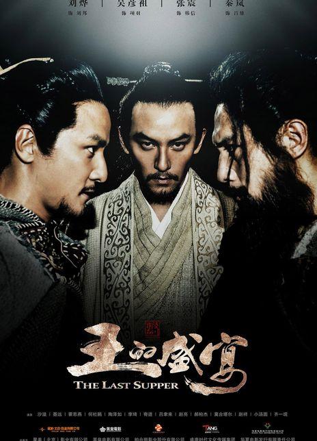 2012历史《王的盛宴》BD720P 高清迅雷下载