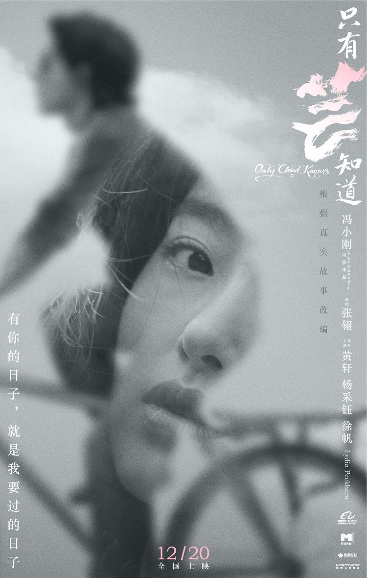 《只有芸知道》凝望版定档海报2.jpg