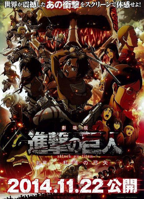 2014日本动画《进击的巨人剧场版:前編.红莲之箭》BD720P.日语中字