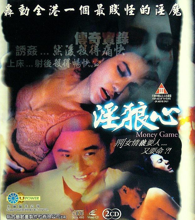 淫狼心 1994.HD720P 迅雷下载