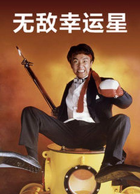 1990周星驰喜剧动作《无敌幸运星》BD1080P.国粤双语.中字