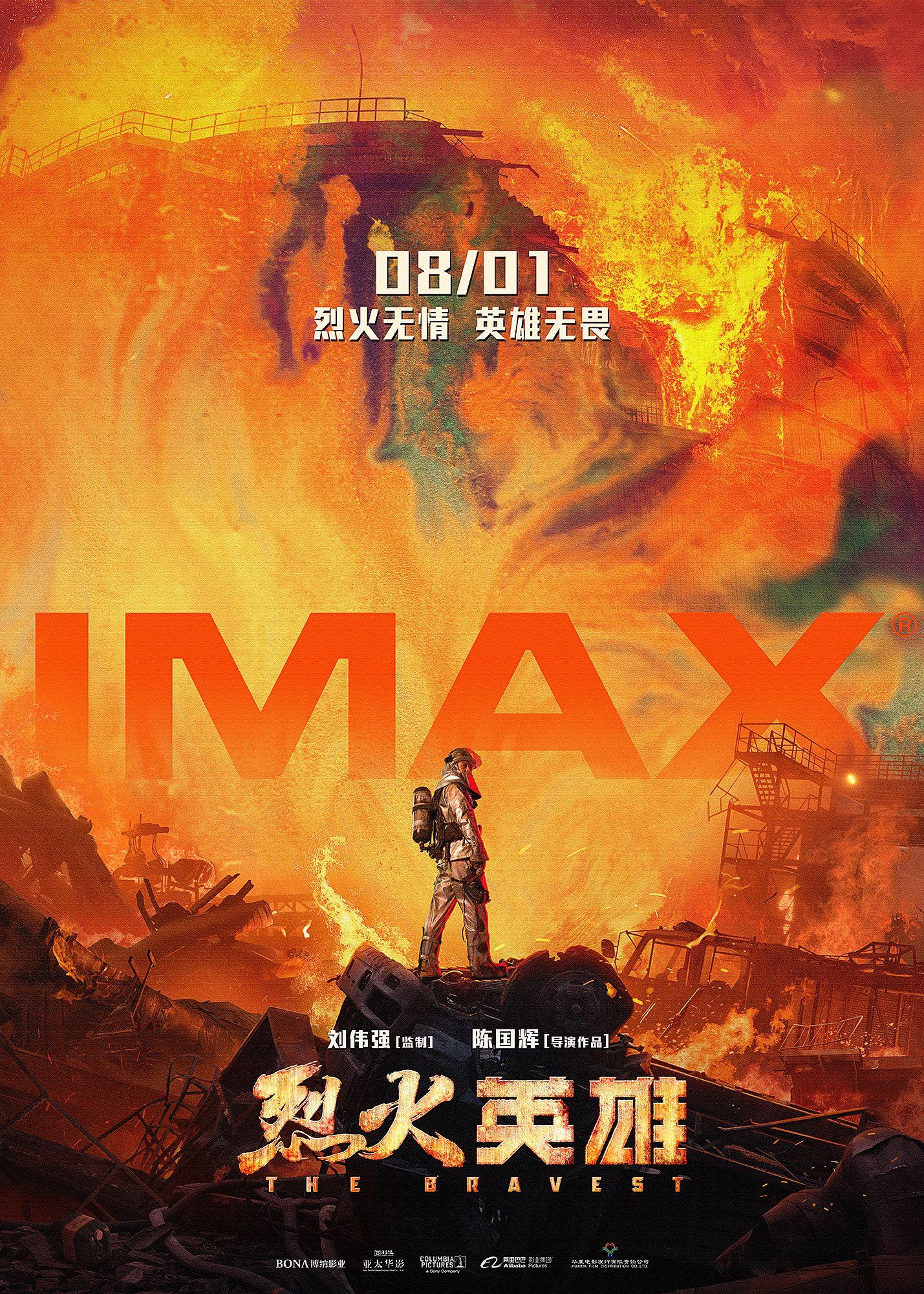 《烈火英雄》8月1日登陆中国IMAX影院,最强视效