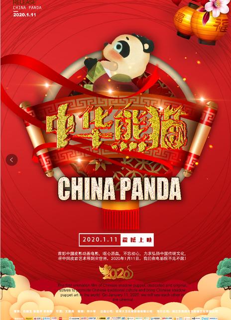 2020国产动画片《中华熊猫》HD1080P.国语中字