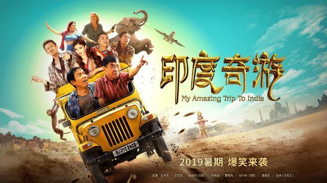 """电影《印度奇游》将暑期上映 """"河南烧鸡""""""""印度咖喱""""爆笑对撞"""
