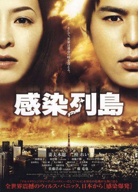 2009日本惊悚灾难片《感染列岛》BD1080p.日语中字