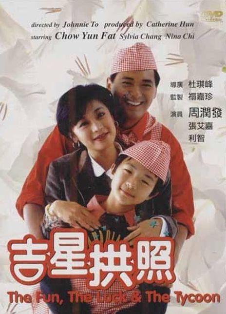 1990杜琪峰周润发《吉星拱照》BD1080P.国粤双语.中字